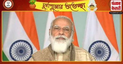 पश्चिम बंगाल में PM मोदी बोले-'आत्मनिर्भर भारत' के संकल्प से 'सोनार बांग्ला' के संकल्प को करना है पूरा
