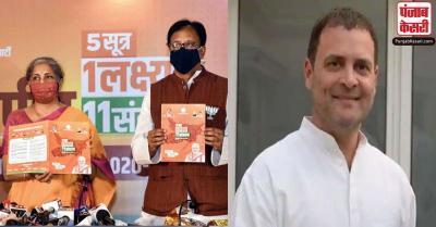 BJP के वादे पर राहुल का तंज: 'अपने राज्य के चुनाव की तारीख से जानिये कब मिलेगी फ्री कोरोना वैक्सीन'