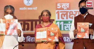 बिहार : विपक्ष को पसंद नहीं BJP का घोषणापत्र, कोरोना वायरस के मुफ्त टीकाकरण पर उठाए सवाल
