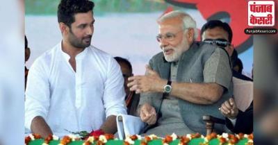 प्रधानमंत्री मोदी ने रामविलास पासवान को दी श्रद्धांजलि तो बोले चिराग-PM का यह स्नेह देखकर अच्छा लगा