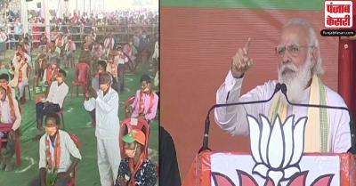 भागलपुर रैली में जमकर बरसे PM मोदी - 15 साल में विपक्ष ने सत्ता को अपनी तिजोरी भरने का माध्यम बनाया