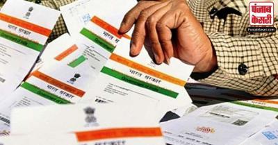 महाराष्ट्र : AIMIM के भिवंडी प्रमुख के कार्यालय से मिले फर्जी आधार और राशन कार्ड
