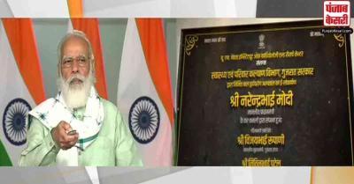 PM मोदी ने गुजरात में 3 अहम परियोजनाओं का किया उद्घाटन