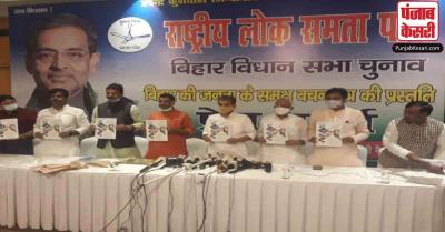 बिहार चुनाव : RLSP ने जारी किया घोषणा पत्र, नवोदय विद्यालय की तर्ज पर स्कूल का वादा