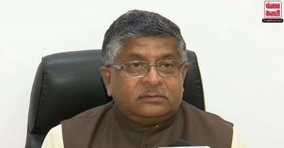 महबूबा ने किया तिरंगे का अपमान तो बोले रविशंकर प्रसाद- अनुच्छेद 370 बहाल नहीं होगा
