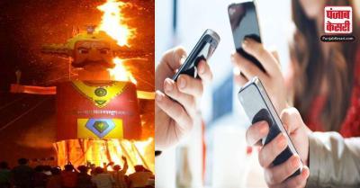 कोरोना से फीका दशहरे का उल्लास,मोबाइल लैपटाप पर देखा रावण दहन