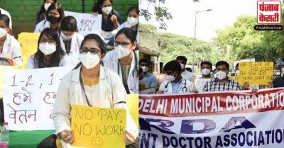 NDMC संचालित अस्पतालों के डाक्टरों ने लिया आकस्मिक अवकाश, अनिश्चितकालीन हड़ताल की दी धमकी