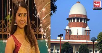 SC ने कोर्ट की निगरानी में CBI जांच की मांग वाली दिशा सालियान केस की याचिका को किया खारिज