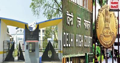 दिल्ली HC ने की फीस वृद्धि के खिलाफ निफ्ट के छात्रों की याचिका खारिज