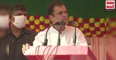 बगहा रैली में राहुल गांधी का पीएम पर वार - 'झूठ बोलने में नरेंद्र मोदी का कोई मुकाबला नहीं'