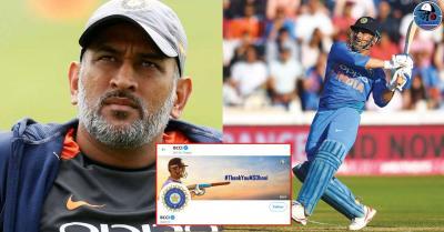 भारतीय क्रिकेट टीम के ऑस्ट्रेलिया दौरे से पहले BCCI ने धोनी को इस खास अंदाज में दिया ट्रिब्यूट