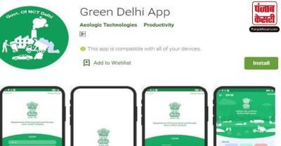 दिल्ली में प्रदूषण रोकने के लिए ग्रीन ऐप से जुड़े पुलिस समेत 21 महकमे