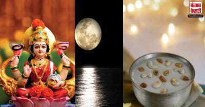 Sharad Purnima 2020:  आज है शरद पूर्णिमा, जानें क्यों होती है इस दिन लक्ष्मी पूजन और खीर रखने की परंपरा