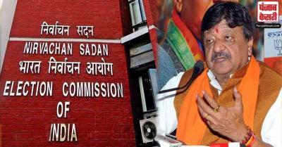 विजयवर्गीय की 'चुन्नू-मुन्नू' टिप्पणी चुनाव संहिता के प्रावधानों का उल्लंघन है : निर्वाचन आयोग