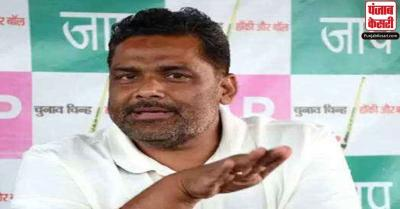 बिहार चुनावों के रुझानों को देख पप्पू यादव ने उठाए EVM पर सवाल, कहा- ईवीएम से नहीं होने चाहिए चुनाव