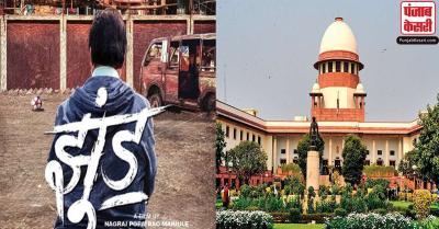 अमिताभ बच्चन की 'फिल्म 'झुण्ड' के प्रदर्शन पर लगी रोक नहीं हटेगी : उच्चतम न्यायालय