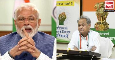 PM मोदी के साथ संवाद में बोले सीएम गहलोत - राजस्थान में हर दिन हो रही हैं 30,000 से अधिक जांच