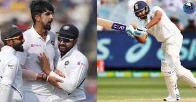 टीम इंडिया को बड़ा झटका, हिटमैन रोहित शर्मा और इशांत हुए शुरुआत के दो टेस्ट मैचों से बाहर
