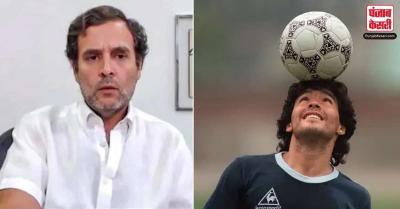 राहुल ने डिएगो के निधन पर जताया शोक, कहा - 'जादूगर' माराडोना ने हमें दिखाया कि फुटबॉल क्यों खूबसूरत खेल है