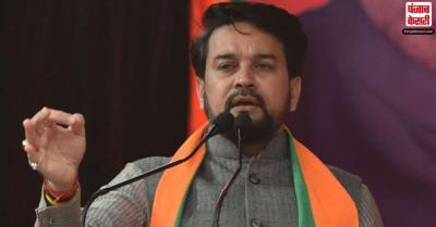 रोशनी लैंड स्कैम : अनुराग ठाकुर बोले- भ्रष्टाचारी नेताओं ने जम्मू-कश्मीर जैसे स्वर्ग को बना दिया था नर्क