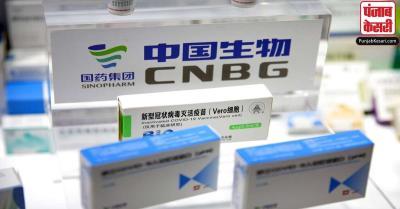 कोरोना वैक्सीन : चीन की दवा कंपनी सिनोफार्म ने कोविड-19 टीके के लिए किया लाइसेंस का आवेदन