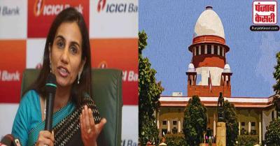 चंदा कोचर को SC ने दिया बड़ा झटका, बॉम्बे HC के फैसले के खिलाफ चुनौती वाली दायर याचिका खारिज