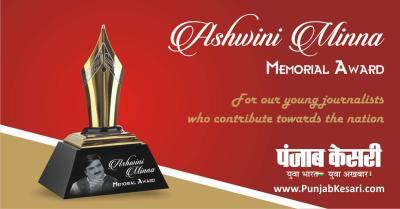 'अश्विनी मिन्ना' मेमोरियल अवार्ड में आवेदन करने के लिए क्लिक करें