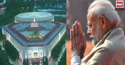 कुछ इस तरह की होगी संसद भवन की नई बिल्डिंग, 10 दिसंबर को आधारशिला रखेंगे PM मोदी
