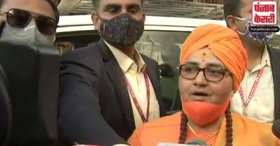 राम भक्तों पर हमला करने वालों को राज्य सरकार दे रही करारा जवाब : प्रज्ञा सिंह ठाकुर