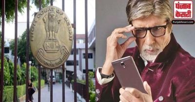 दिल्ली HC में दायर हुई याचिका, कोविड-19 जागरुकता वाली अमिताभ की कॉलर ट्यून हटाने की मांग