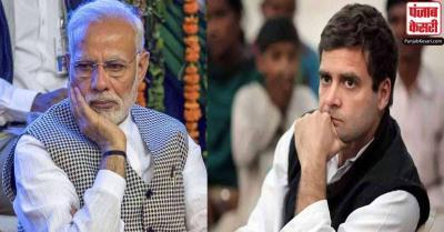 पीएम मोदी और राहुल गांधी ने भंडारा जिला अस्पताल में आग लगने से नवजातों की मौत पर जताया शोक