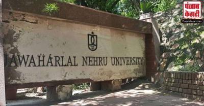 जेएनयू ने पीएचडी, एमएससी तथा एमसीए के चतुर्थ वर्ष के छात्रों को विश्वविद्यालय आने की दी अनुमति