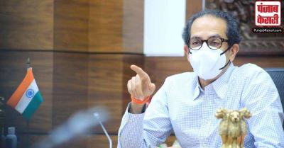 कोविड-19 टीकाकरण अभियान की शुरुआत देश के लिए साबित होगा क्रांतिकारी कदम : CM ठाकरे