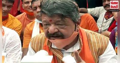 कैलाश विजयवर्गीय ने CM ममता पर लगाया आरोप, कहा- टीकाकरण कार्यक्रम का राजनीतिकरण करने का कर रही हैं प्रयास