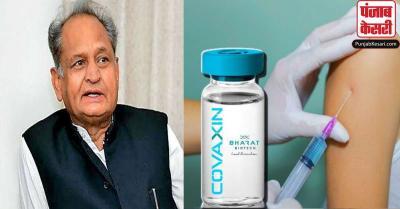 राजस्थान : 3 दिन में कोरोना वैक्सीन के 622 डोज हुए खराब, CM गहलोत ने व्यक्त की चिंता