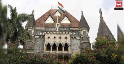 न्यायपालिका और आरबीआई, सीबीआई, ईडी जैसी एजेंसियों को स्वतंत्र रूप से कार्य करना चाहिए : बॉम्बे HC