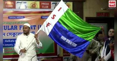 ममता की बढ़ी चिंता, मौलाना अब्बास सिद्दीकी ने बंगाल में बनाई नई राजनीतिक पार्टी, सभी सीटों पर लड़ सकती है चुनाव