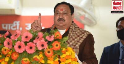 BJP को छोड़कर सभी राजनीतिक दल परिवारवाद से ग्रस्त, 'वाद' शब्द लोकतंत्र को करता है कमजोर : नड्डा
