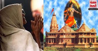 कलयुग की शबरी : गरीब भिखारिन ने दिया राम मंदिर के लिए दान, श्रद्धा देखकर भर आयी सबकी आंखे