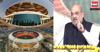 नरेंद्र मोदी स्टेडियम के नाम से जाना जायेगा मोटेरा स्टेडियम, अमित शाह ने खासियतें बताते हुए किये ये ऐलान