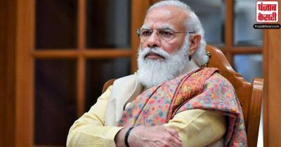 डिजिटल तरिके से PM मोदी को वैश्विक ऊर्जा एवं पर्यावरण नेतृत्व पुरस्कार से किया जाएगा सम्मानित