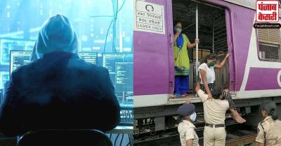 मुंबई की बिजली गुल करने के पीछे था चीनी हैकर्स का हाथ, पूरे भारत के पावरग्रिड सिस्टम को फेल करने का था प्लान