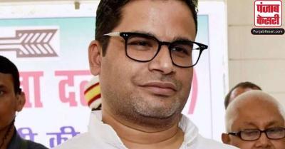 पंजाब CM के प्रधान सलाहकार बने प्रशांत किशोर, कैप्टन अमरिंदर ने ट्वीट कर दी जानकारी