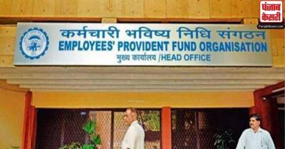 EPFO - केंद्र ने तय की पीएफ पर ब्याज दर, छह करोड़ लोगों को मिलेगा लाभ