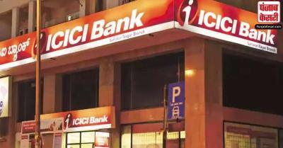 ICICI बैंक ने होम लोन पर घटाई ब्याज दरें, 10 वर्षों में सबसे कम है नया रेट