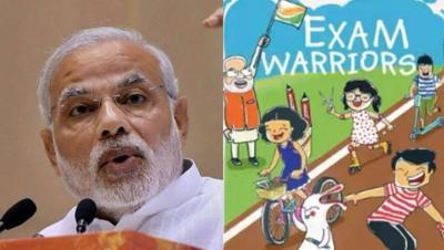 PM मोदी की पुस्तक 'एक्जाम वॉरियर्स'  जल्द बाजार में लोगों के लिेए होगी उपलब्ध