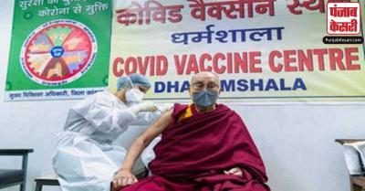 तिब्बती धर्मगुरु दलाई लामा ने लगवाई कोविड-19 की पहली वैक्सीन, टीकाकरण के बाद दिया ये संदेश