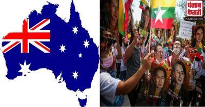सैन्य तख्तापलट के विरोध में ऑस्ट्रेलिया ने म्यांमार के साथ रक्षा सहयोग किया खत्म