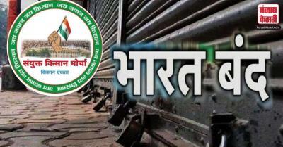 संयुक्त किसान मोर्चा ने ट्रेड यूनियनों, ट्रांसपोर्टर संघों को 26 मार्च के भारत बंद की योजना बनाने को आमंत्रित किया