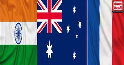 भारत, फ्रांस और ऑस्ट्रेलिया करेंगे त्रिपक्षीय वार्ता